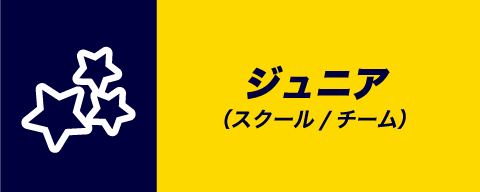 ジュニア練習会(大阪ラヴィッツみらい)