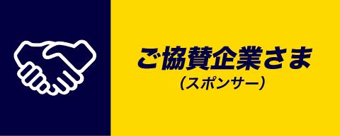 ご協賛企業さま(スポンサー)