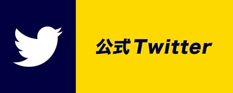 大阪ラヴィッツ公式Twitter