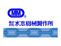 株式会社 水本機械製作所