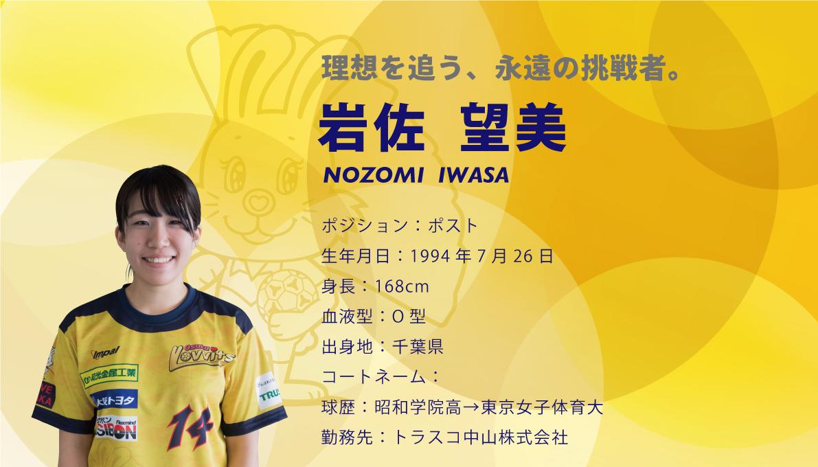 iwasa