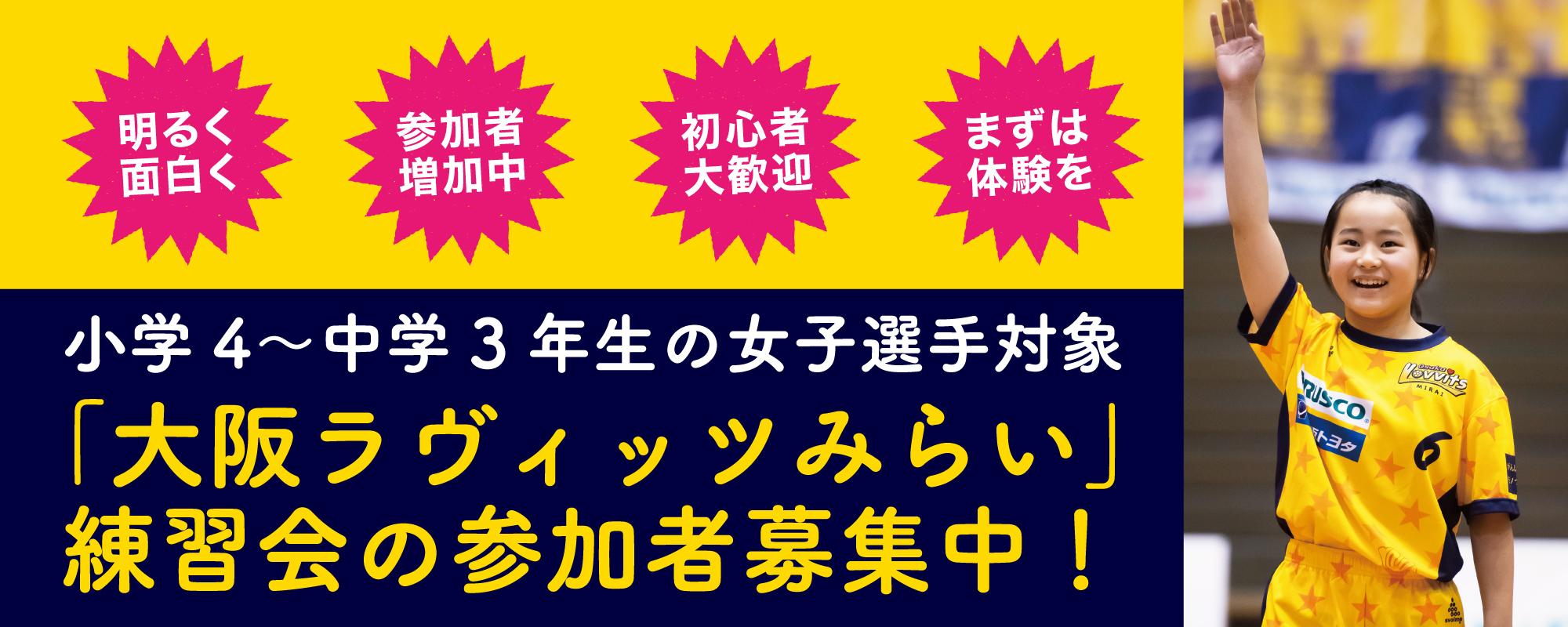 「大阪ラヴィッツみらい」の練習会メンバーを募集します。